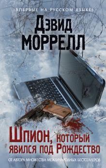 Шпион, который явился под Рождество обложка книги