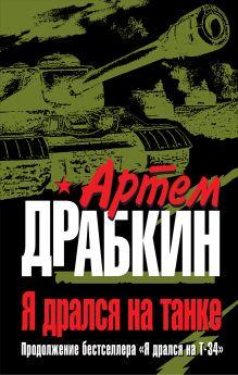 Я дрался на танке. Продолжение бестселлера «Я дрался на Т-34» обложка книги