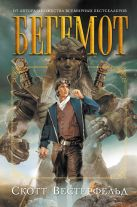 Вестерфельд С. - Бегемот' обложка книги
