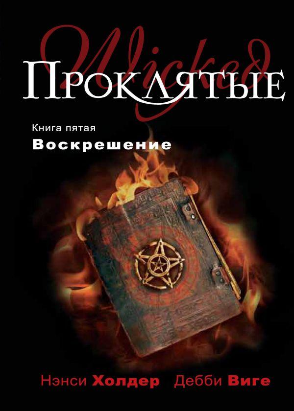 Проклятые. Книга пятая. Воскрешение Холдер Н., Виге Д.