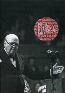 Монтефиоре С. - Речи, которые изменили мир обложка книги