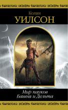 Уилсон К. - Мир пауков. Башня и Дельта' обложка книги