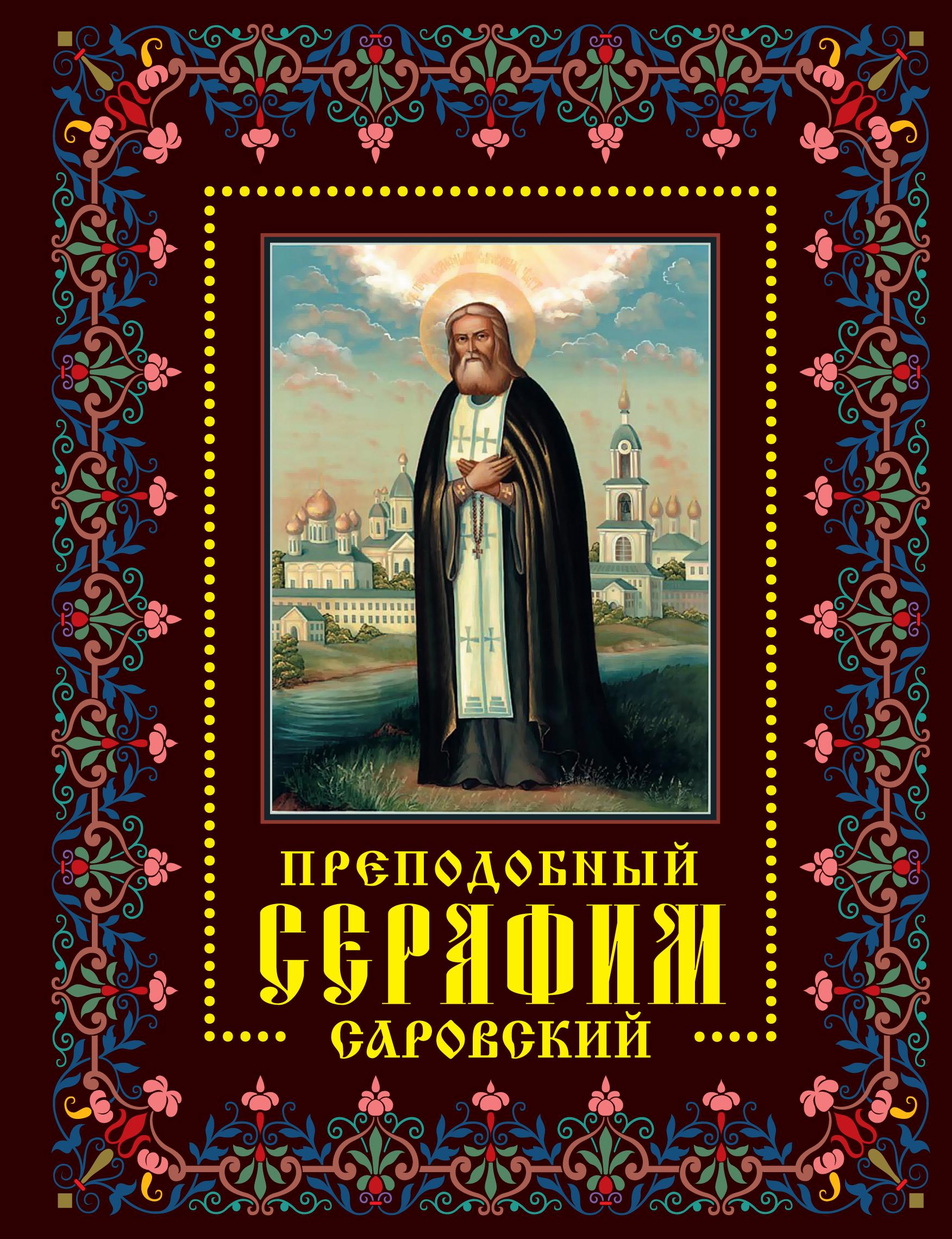 Преподобный Серафим Саровский: Жизнь, чудеса, святыни