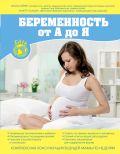 Беременность от А до Я. Комплексная консультация будущей мамы по неделям.