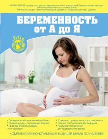 Беременность от А до Я. Комплексная консультация будущей мамы по неделям. обложка книги