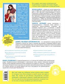 Обложка сзади Беременность от А до Я. Комплексная консультация будущей мамы по неделям. Франц Кайнер, Аннетте Нольден