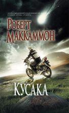 Маккаммон Р. - Кусака' обложка книги