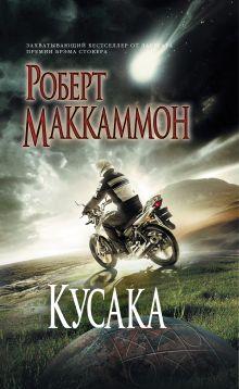 Кусака обложка книги