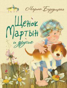 Щенок Мартын и другие обложка книги