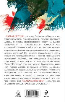 Обложка сзади Самоубийство Владимира Высоцкого. «Он умер от себя» Борис Соколов
