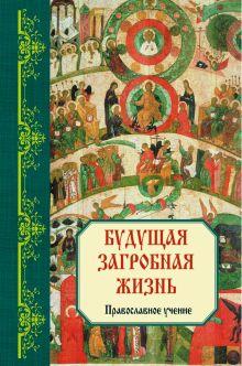 Будущая загробная жизнь: Православное учение