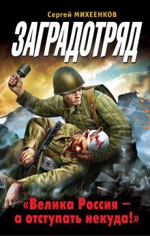 Заградотряд. «Велика Россия – а отступать некуда!» обложка книги
