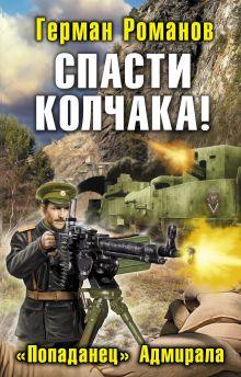 Романов Г.И. - Спасти Колчака! «Попаданец» Адмирала обложка книги