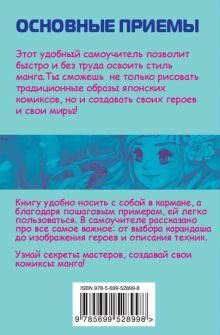 Обложка сзади Мини-манга: основные приемы Йишан Ли