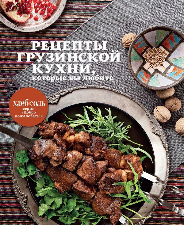 Рецепты грузинской кухни, которые вы любите