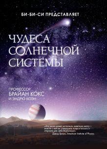 Обложка Чудеса Солнечной системы Брайан Кокс