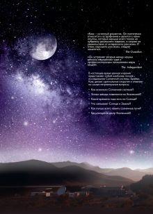 Обложка сзади Чудеса Солнечной системы Брайан Кокс