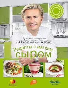 Рецепты с мягким сыром обложка книги