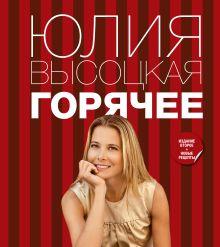 Высоцкая Ю.А. - Горячее обложка книги