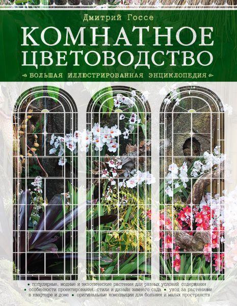 Комнатное цветоводство. Большая современная энциклопедия