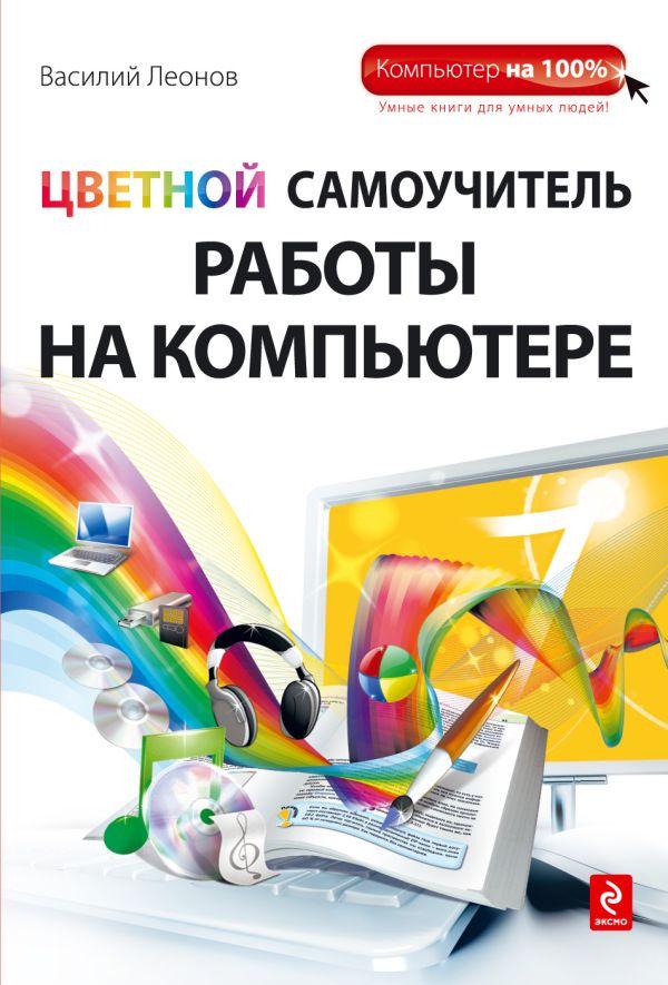 Цветной самоучитель работы на компьютере Леонов В.