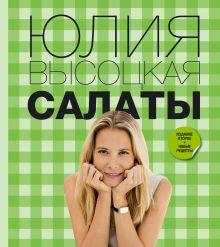 Высоцкая Ю.А. - Салаты обложка книги