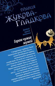 Обложка Гарем чужих мужей. Африканская охота для дам Мария Жукова-Гладкова