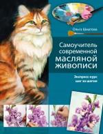 Шматова О.В. - Самоучитель современной масляной живописи обложка книги