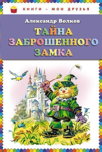 Тайна заброшенного замка (ст.кор) Волков А.М.