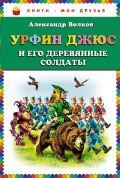 Урфин Джюс и его деревянные солдаты (ст.кор)