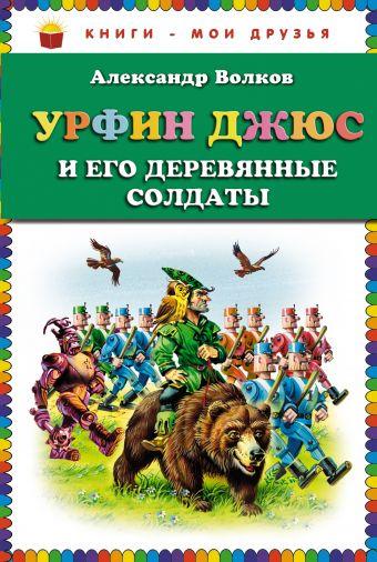Урфин Джюс и его деревянные солдаты (ст.кор) Волков А.М.