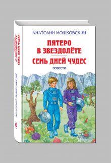 Мошковский А.И. - Пятеро в звездолёте. Семь дней чудес. Повести обложка книги