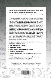 Обложка сзади Теория Большого взрыва: гид по сериалу по версии Kuraj-Bambey Диппер Е., Седов А.