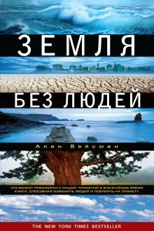 Земля без людей обложка книги