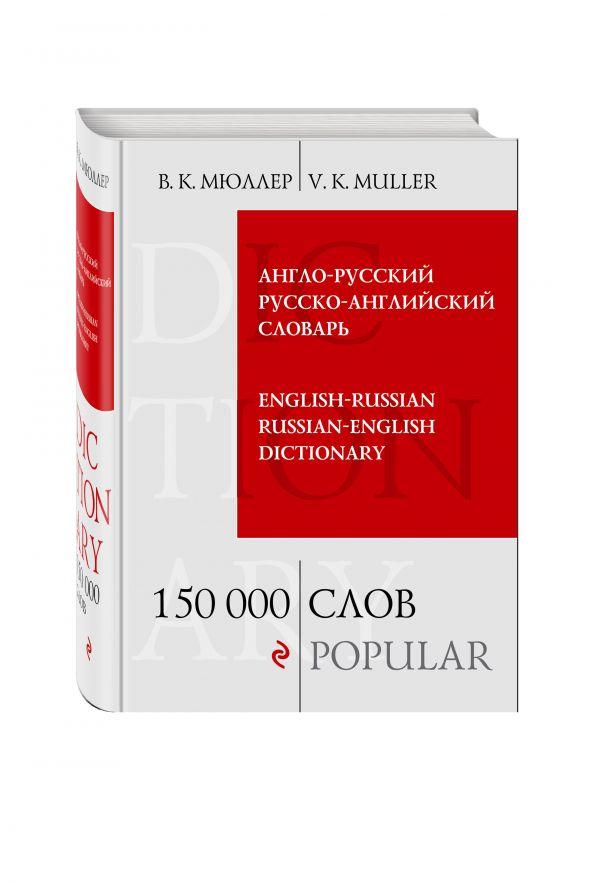 Англо-русский русско-английский словарь. 150 000 слов Мюллер В.К.