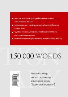 Обложка сзади Англо-русский русско-английский словарь. 150 000 слов В.К. Мюллер