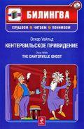 Кентервильское привидение (+CD)