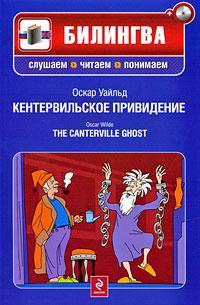 Уайльд О. - Кентервильское привидение (+CD) обложка книги