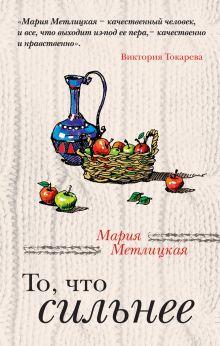 Обложка То, что сильнее Мария Метлицкая