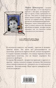 Обложка сзади То, что сильнее Мария Метлицкая