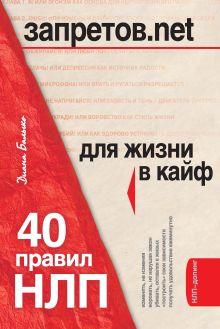 Балыко Д. - НЛП для жизни в кайф обложка книги