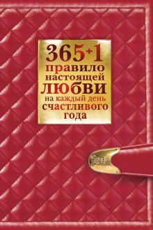Балыко Д. - 365+1 правило настоящей любви на каждый день счастливого года обложка книги