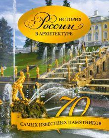 Тульев В. - История России в архитектуре. 70 самых известных памятников обложка книги