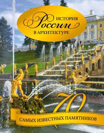 История России в архитектуре. 70 самых известных памятников Тульев В.