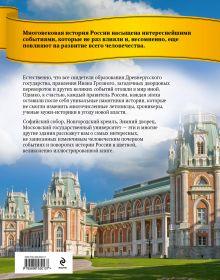 Обложка сзади История России в архитектуре. 70 самых известных памятников Владимир Тульев