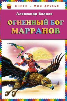 Огненный бог Марранов (ст. изд.)
