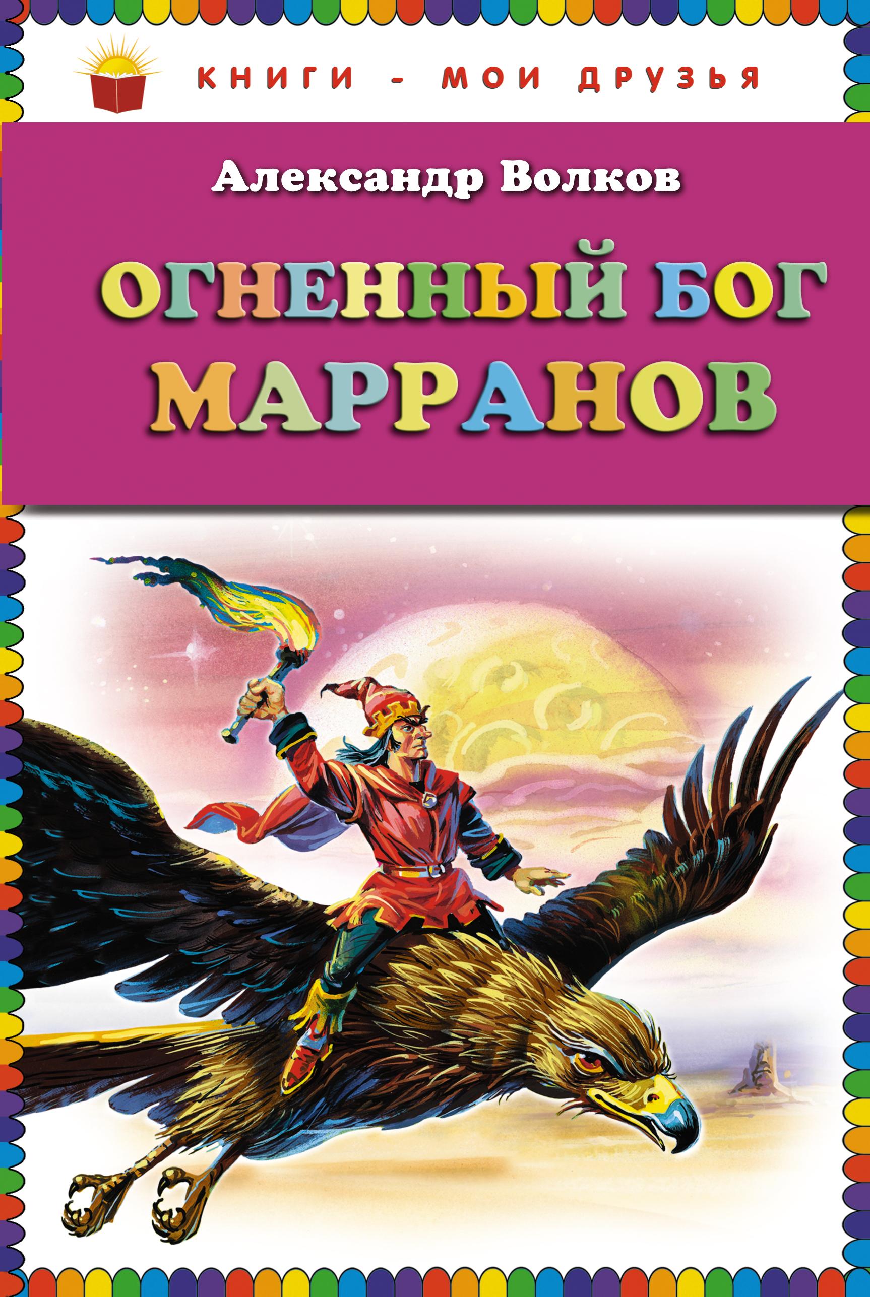 Огненный бог Марранов (ст.кор)
