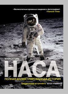 - Тёмная миссия. Секретная история NASA (нов. оформл) + НАСА: Полная иллюстрированная история обложка книги