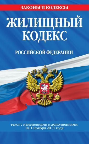 Жилищный кодекс Российской Федерации : текст с изм. и доп. на 1 ноября 2011 г.