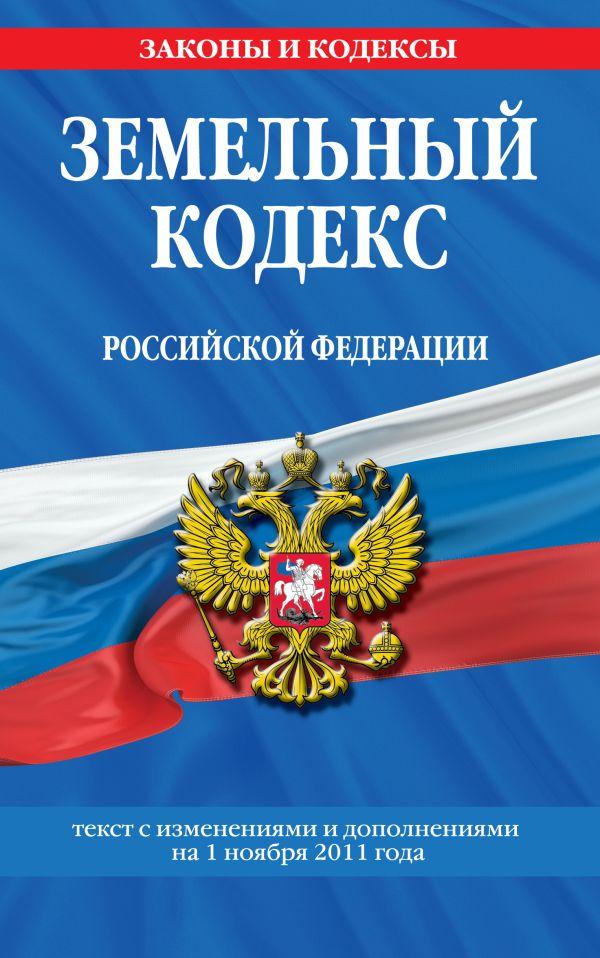 Земельный кодекс Российской Федерации : текст с изм. и доп. на 1 ноября 2011 г.